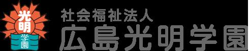社会福祉法人 広島光明学園